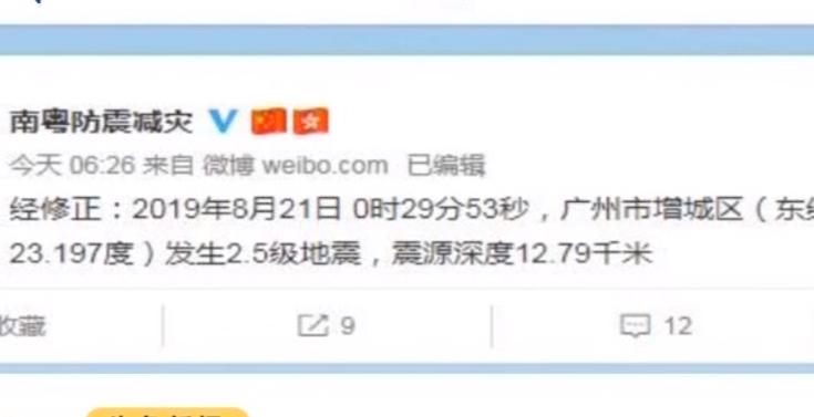 [2019-08-21]DV现场:广州增城发生2.5级地震 系今年第五次