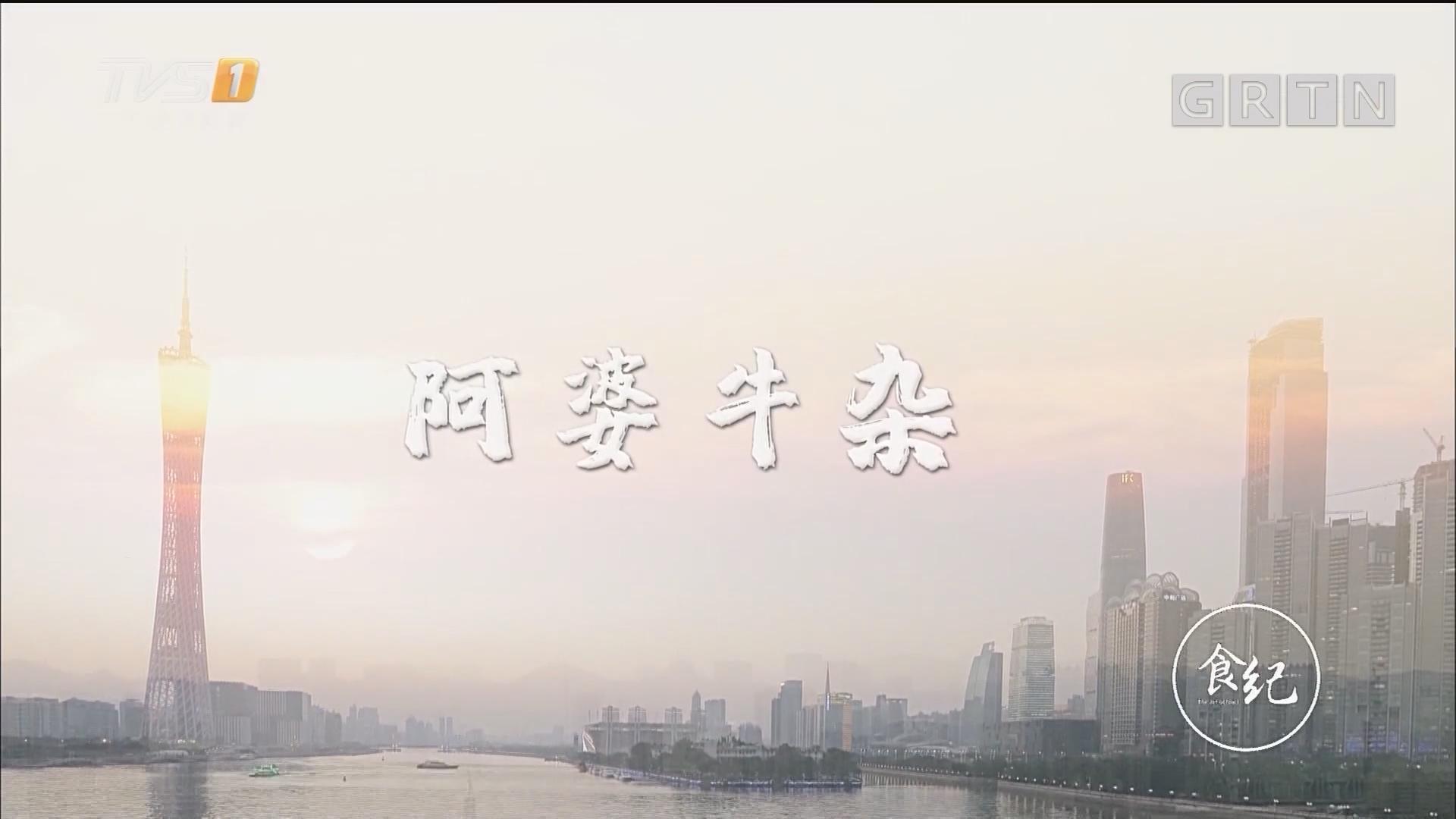 [HD][2019-07-09]马后炮生活+《美食特攻》:阿婆牛杂