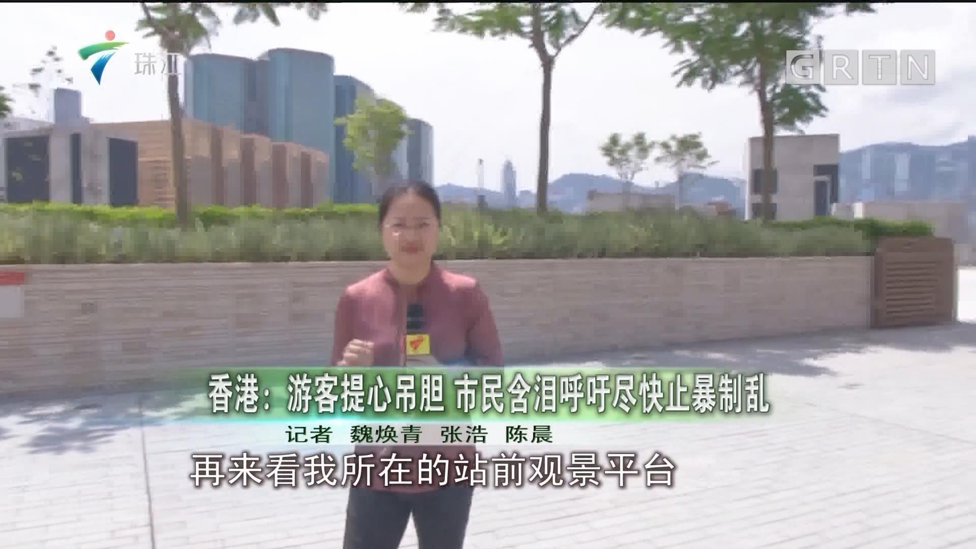 香港:游客提心吊胆 市民含泪呼吁尽快止暴制乱