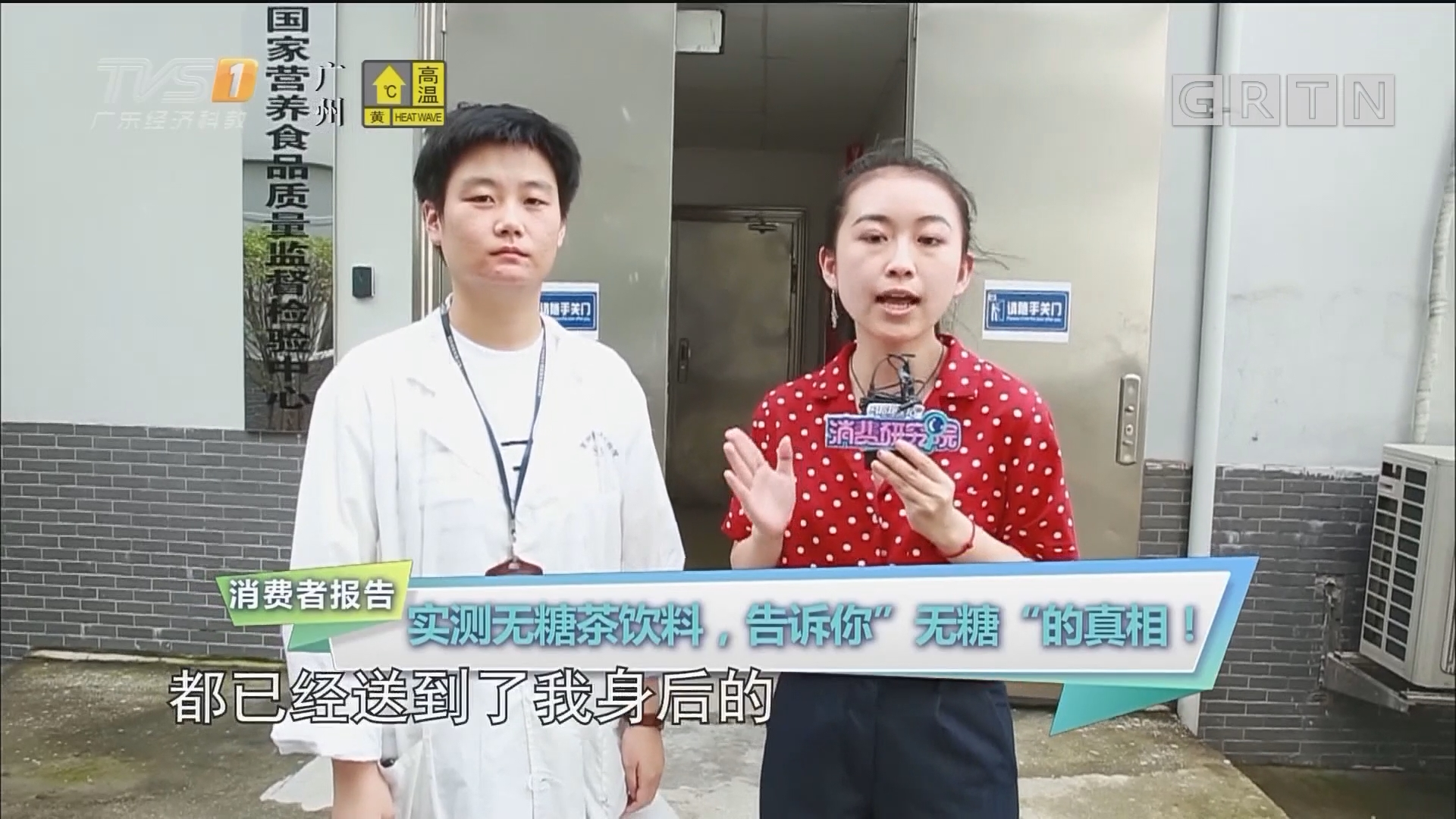 "[HD][2019-07-15]马后炮生活+《消费研究院》:消费者报告:实测无糖茶饮料,告诉你""无糖""的真相!"