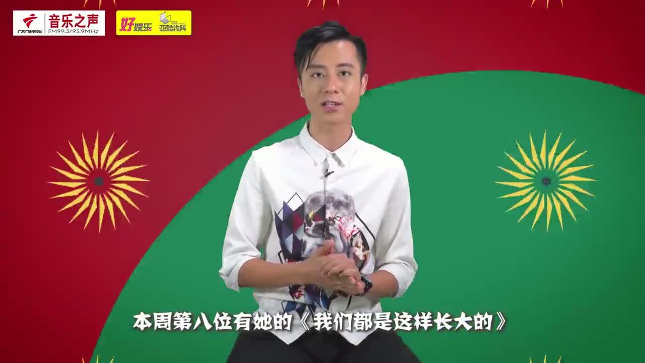 粤语歌曲排行榜2019年第30期