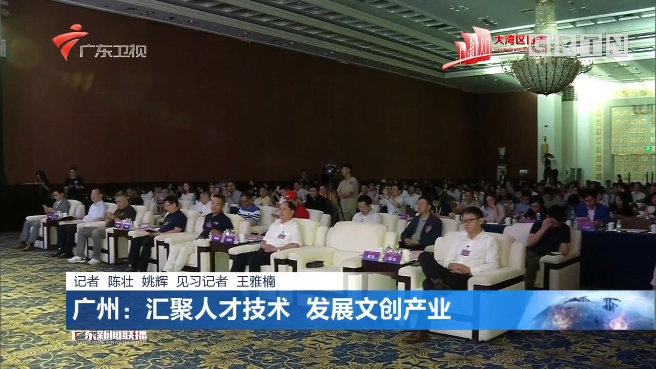 广州:汇聚人才技术 发展文创产业