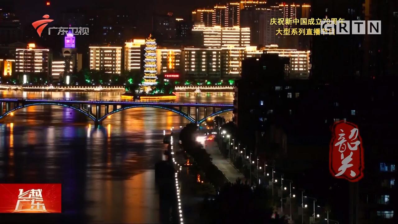 [HD][2019-08-11]飛越廣東:韶關