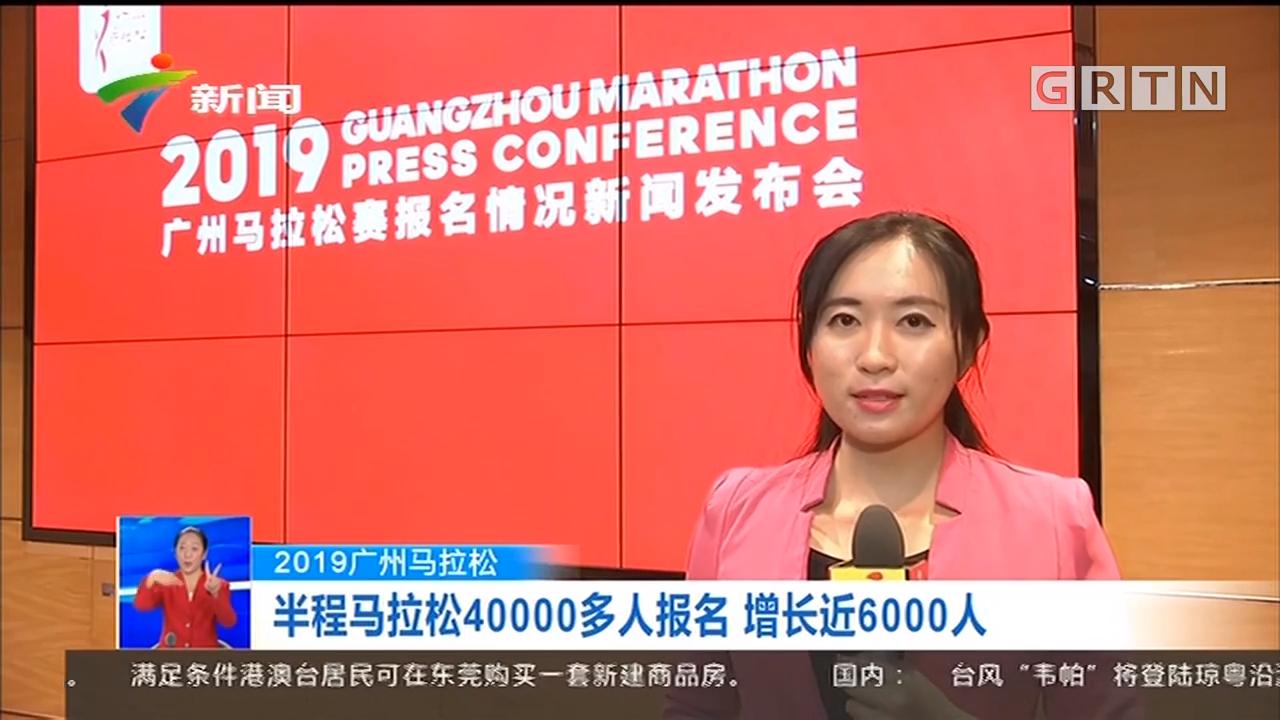 2019广州马拉松赛报名情况今日公布