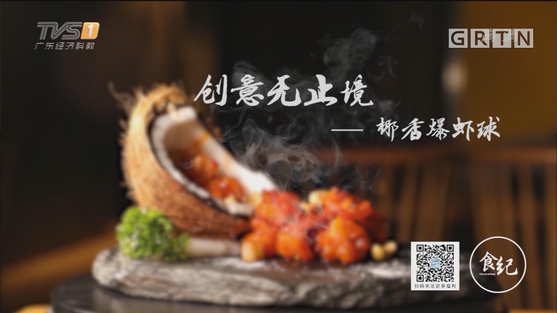 [HD][2019-08-27]马后炮生活+《美食特攻》:椰香爆虾球