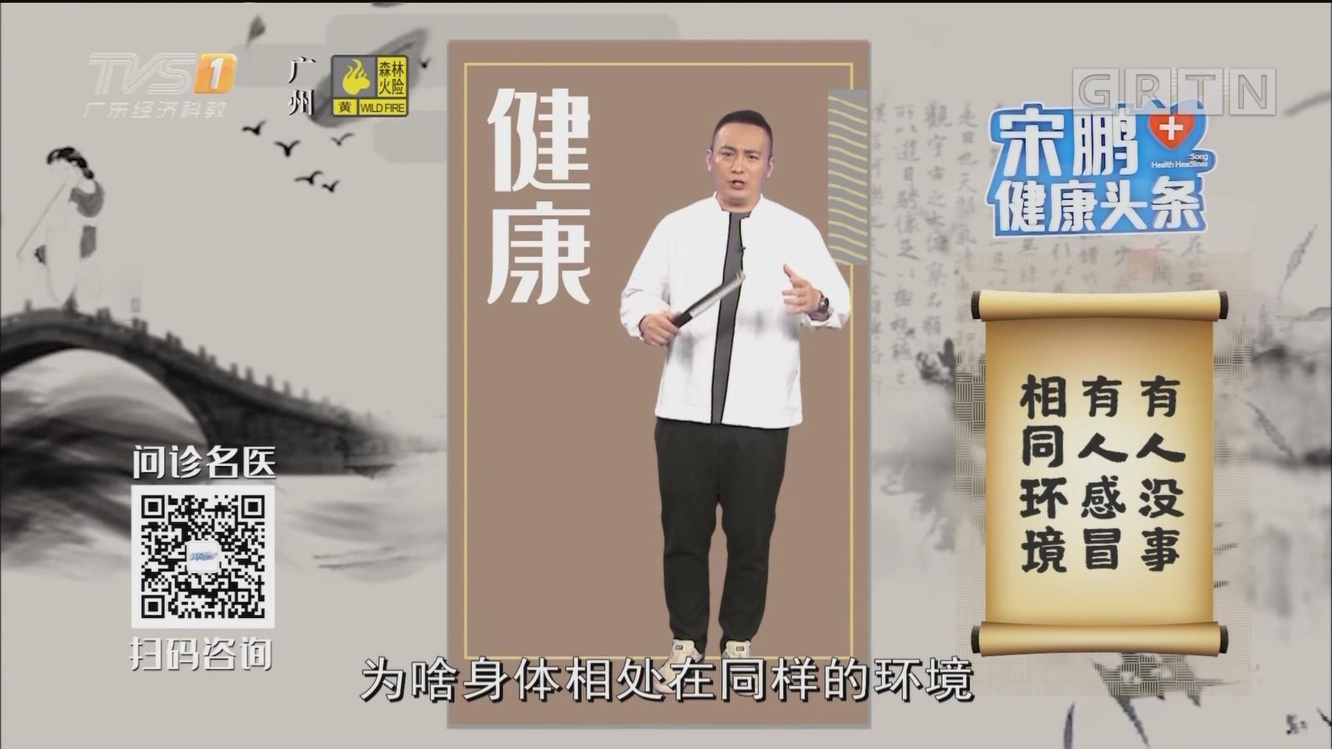 [HD][2019-09-20]经视健康+:相同环境 有人感冒 有人没事