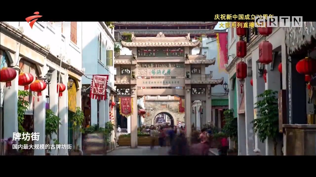 [HD][2019-09-08]飞越广东:潮州