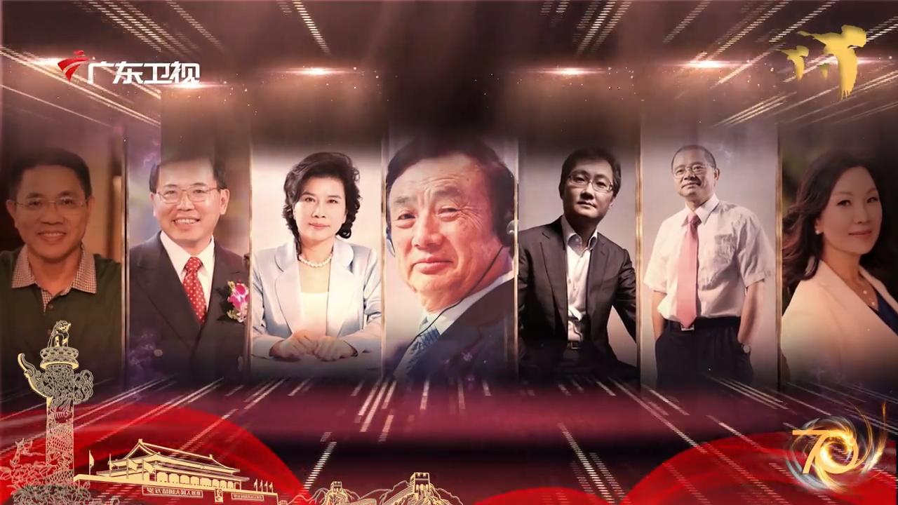 南粤企业家共庆新中国成立70周年——领军篇