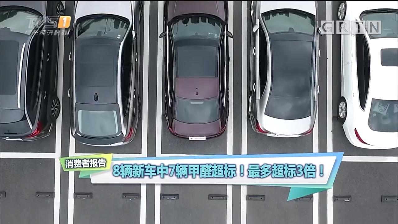 消费者报告:8辆新车中7辆甲醛超标!最多超标3倍!