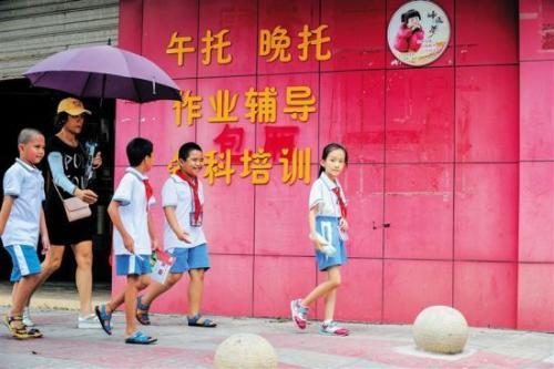 """广州:校外托管""""一位难求"""" 价格水涨船高"""