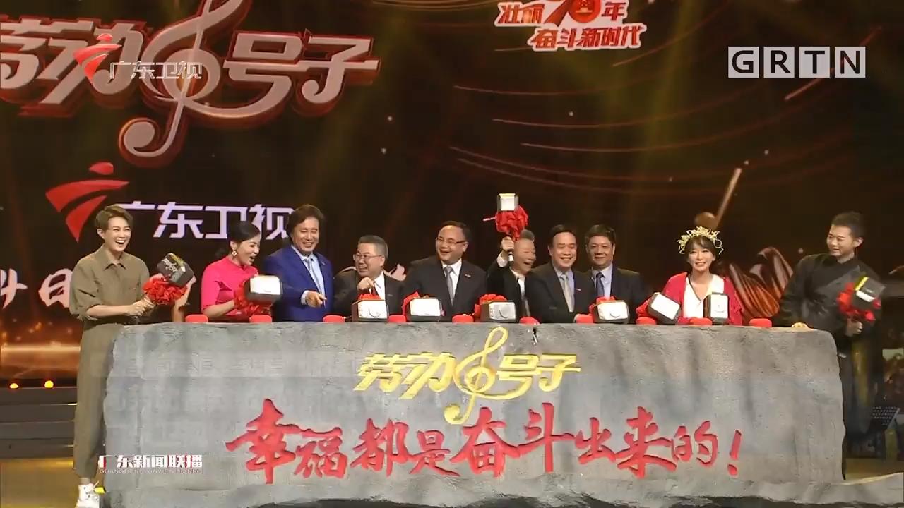 向劳动者致敬 为新时代喝彩 广东卫视《劳动号子》燃情开唱!