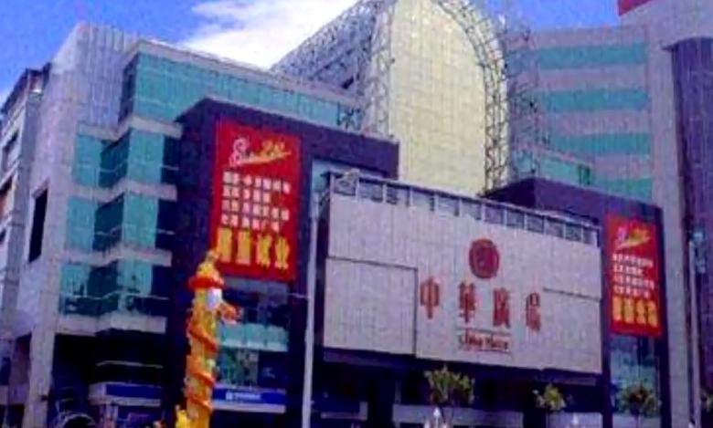 广州:中华广场将改造 旧地标能否重新崛起?