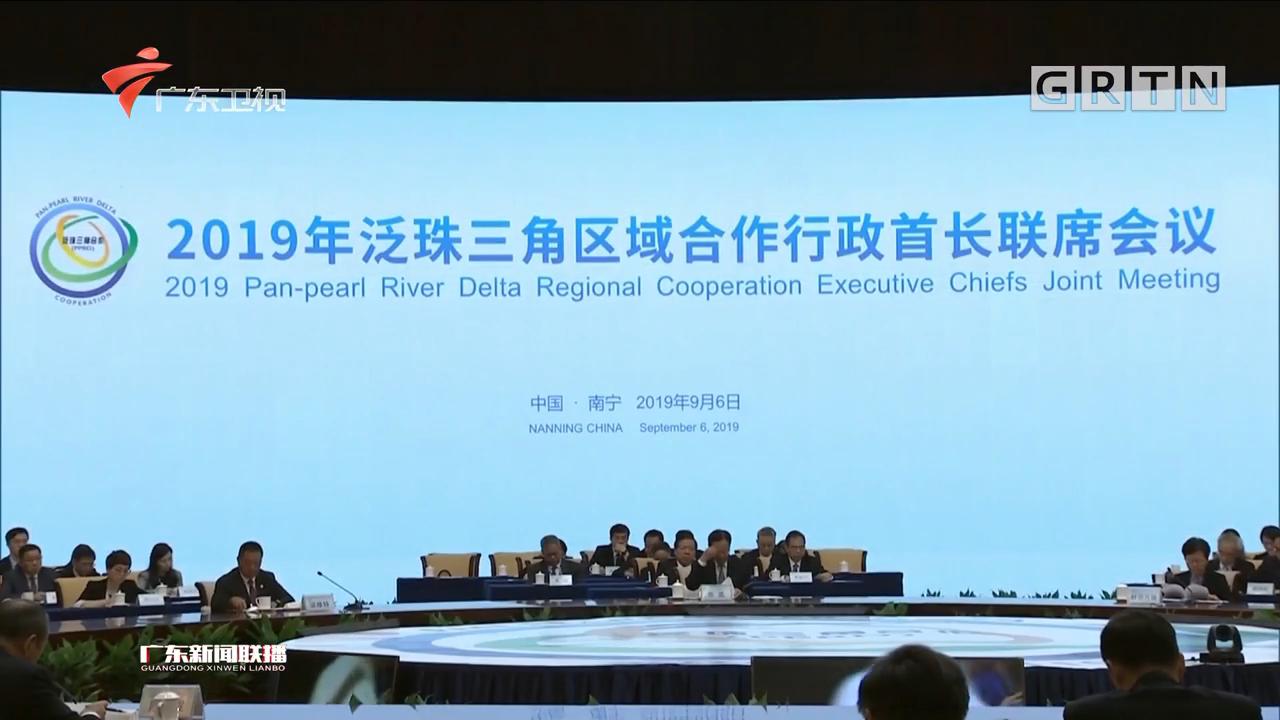 对接粤港澳大湾区建设 深化泛珠合作发展 2019年泛珠三角区域合作行政首长联席会议在南宁举行