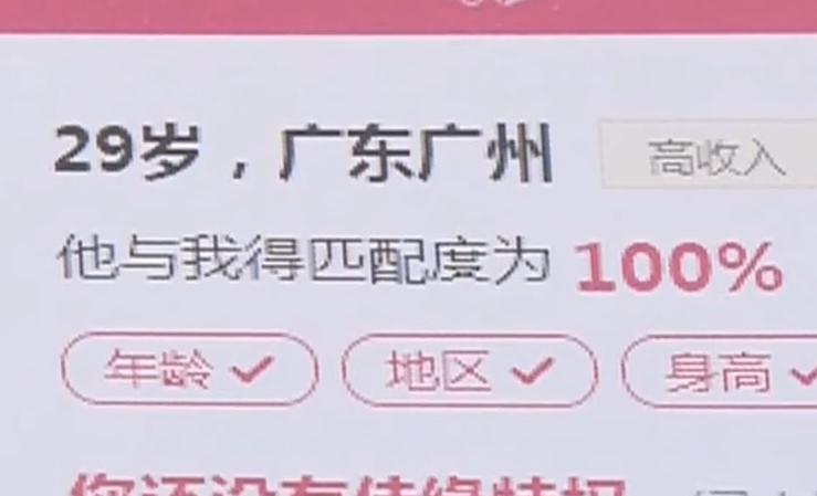 "(DV现场)女子""世纪佳缘""上相亲 却遭遇已婚男欺骗"
