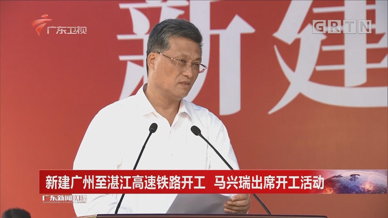 新建广州至湛江高速铁路开工 马兴瑞出席开工活动