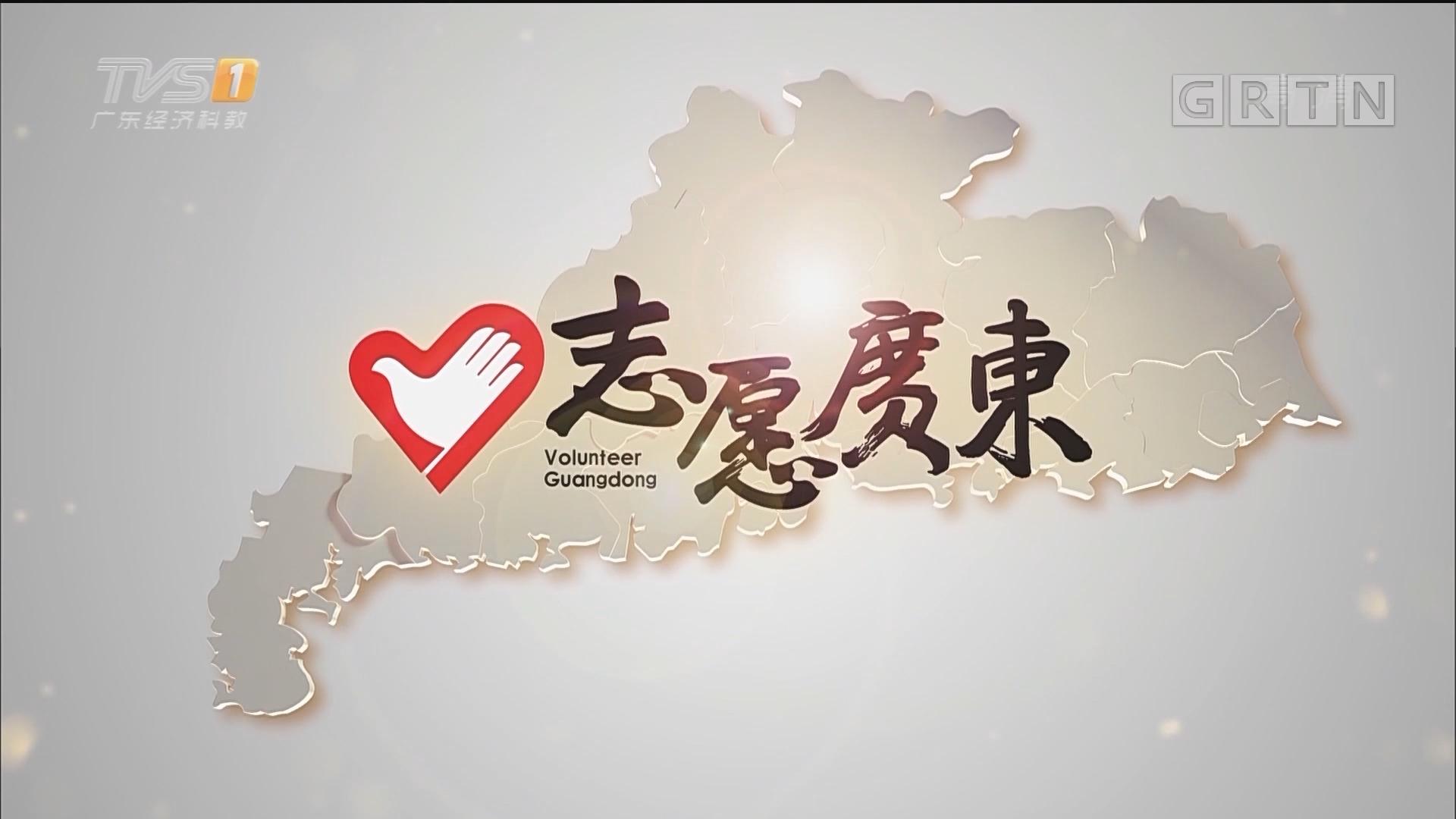 [HD][2019-09-06]志愿广东