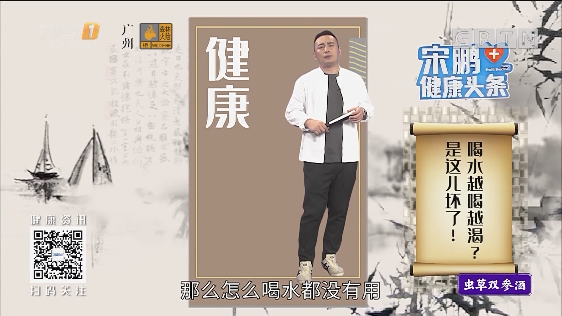 [HD][2019-09-25]經視健康+:宋鵬健康頭條:喝水越喝越渴?是這兒壞了!