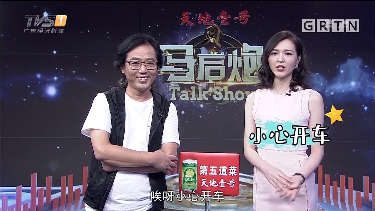 """[HD][2019-07-12]馬后炮生活+《馬后炮》:""""沒毛病""""的海口總工會大樓為啥一心向""""拆""""?"""