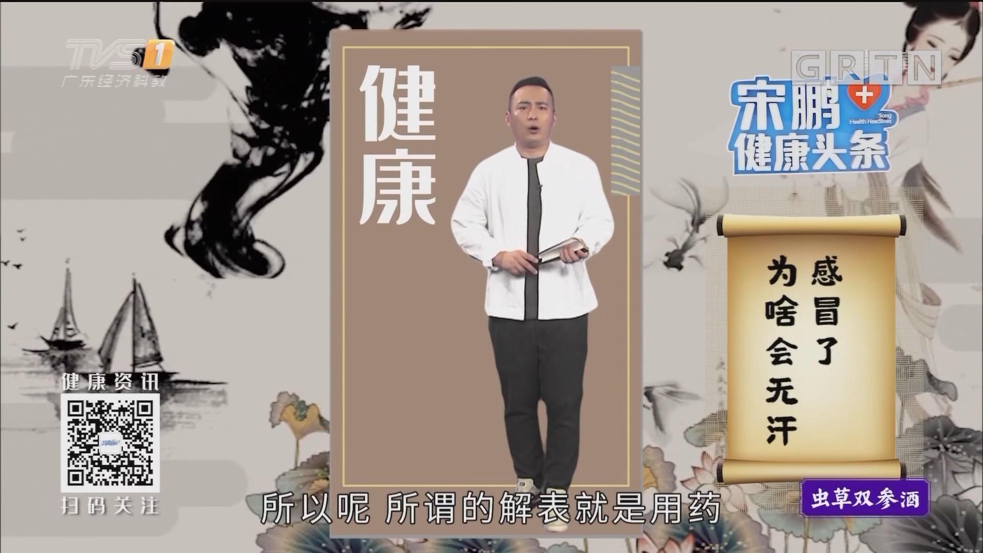 [HD][2019-09-18]经视健康+:宋鹏健康头条:感冒了为啥会无汗