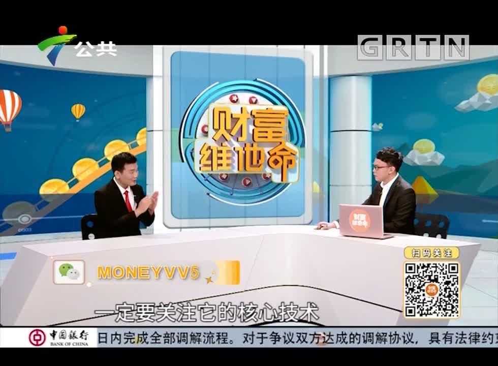[2019-08-18]财富维他命:科创板暴涨,科技股的春天到了!
