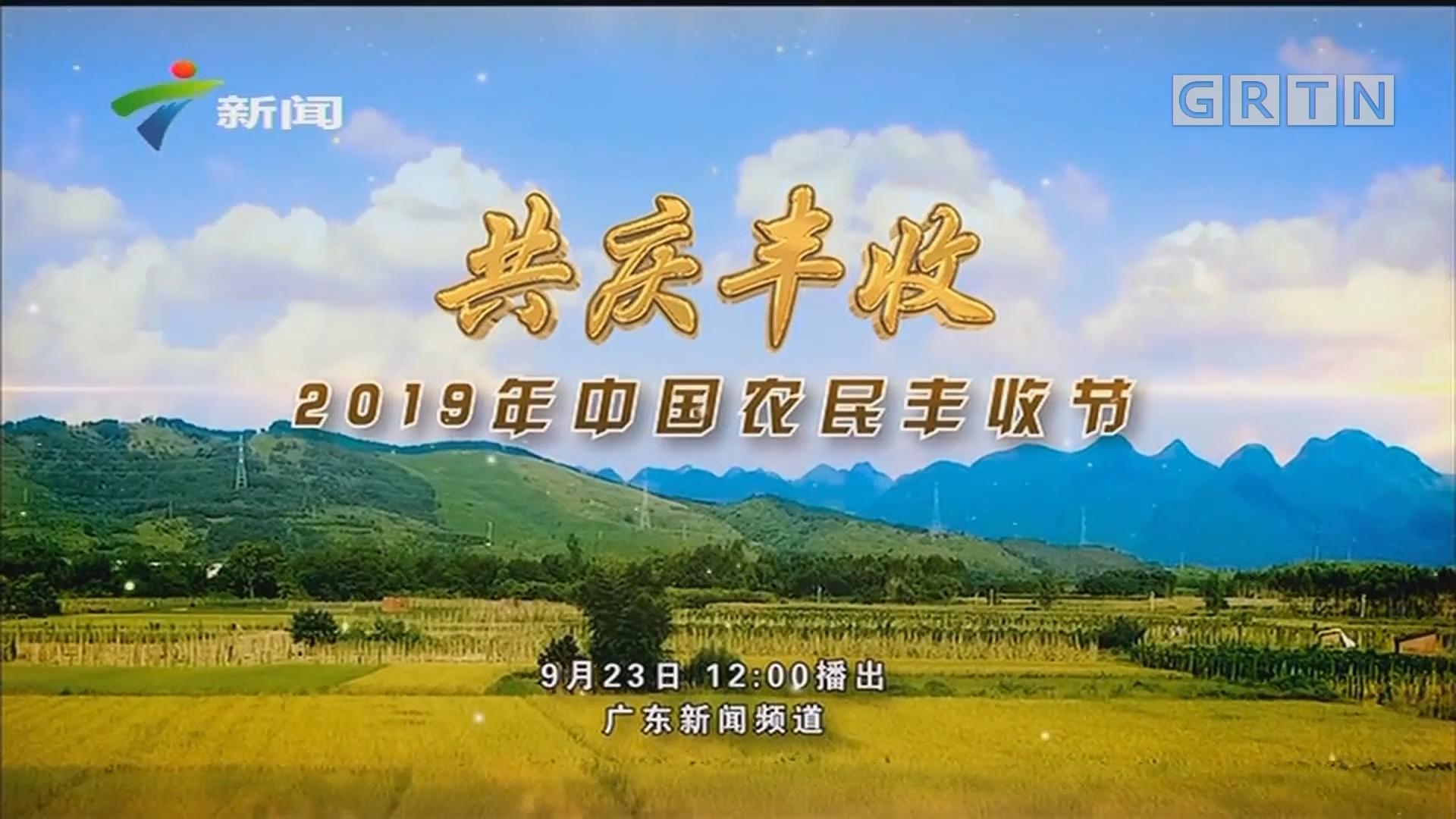 [HD][2019-09-23]共庆丰收