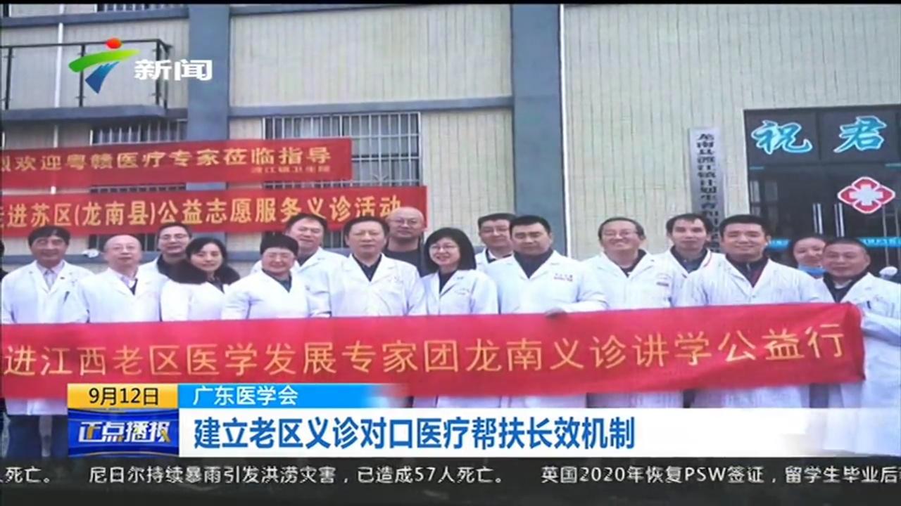 广东医学会:建立老区义诊对口医疗帮扶长效机制