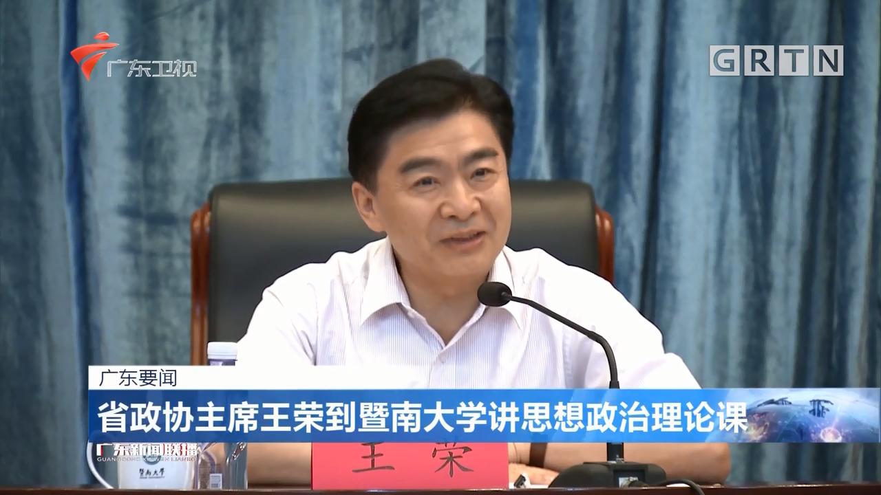 省政协主席王荣到暨南大学讲思想政治理论课