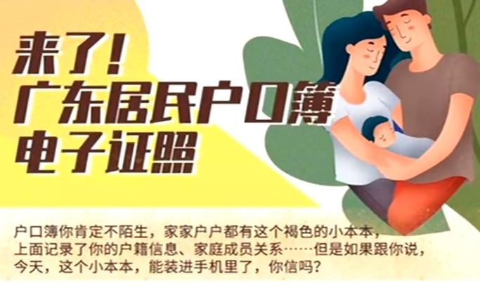 广东居民户口簿有电子证照了