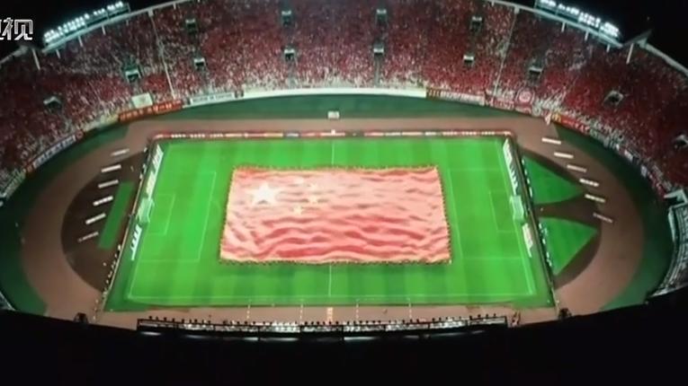广州:5万球迷齐唱《歌唱祖国》 与超大幅国旗同框