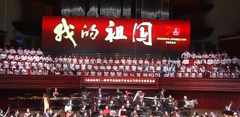 深圳迎国庆音乐会 原创交响套曲献礼祖国