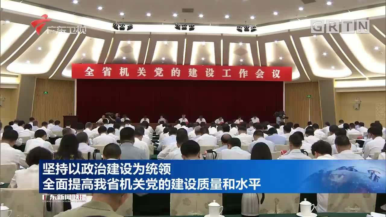 全省机关党的建设工作会议在广州召开 李希马兴瑞李玉妹王荣王伟中出席会议
