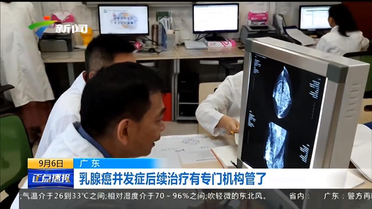 广东:乳腺癌并发症后续治疗有专门机构管了