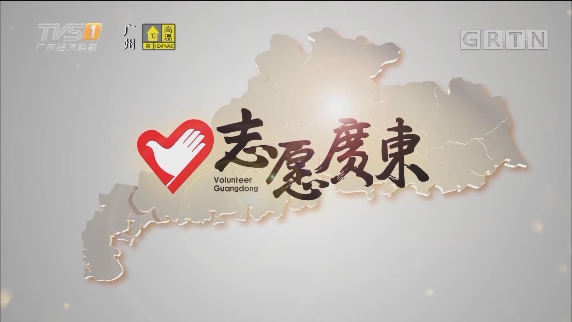 [HD][2019-09-13]志愿廣東