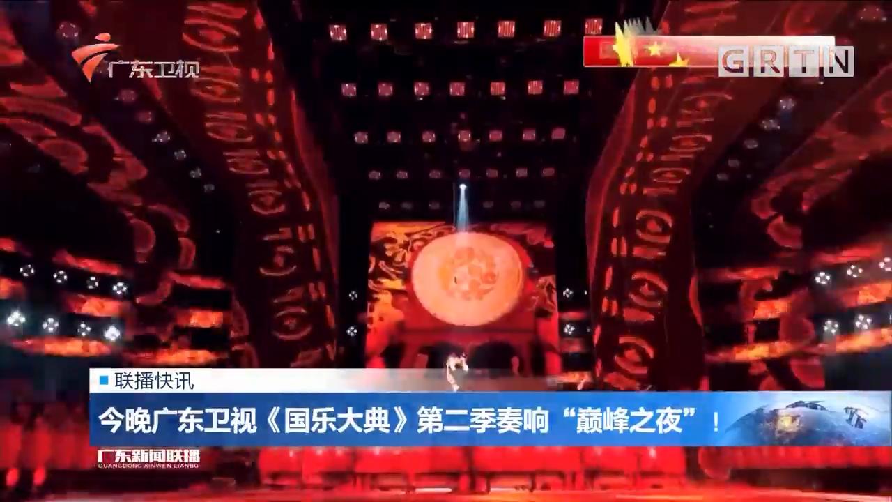 """今晚广东卫视《国乐大典》第二季奏响""""巅峰之夜""""!"""