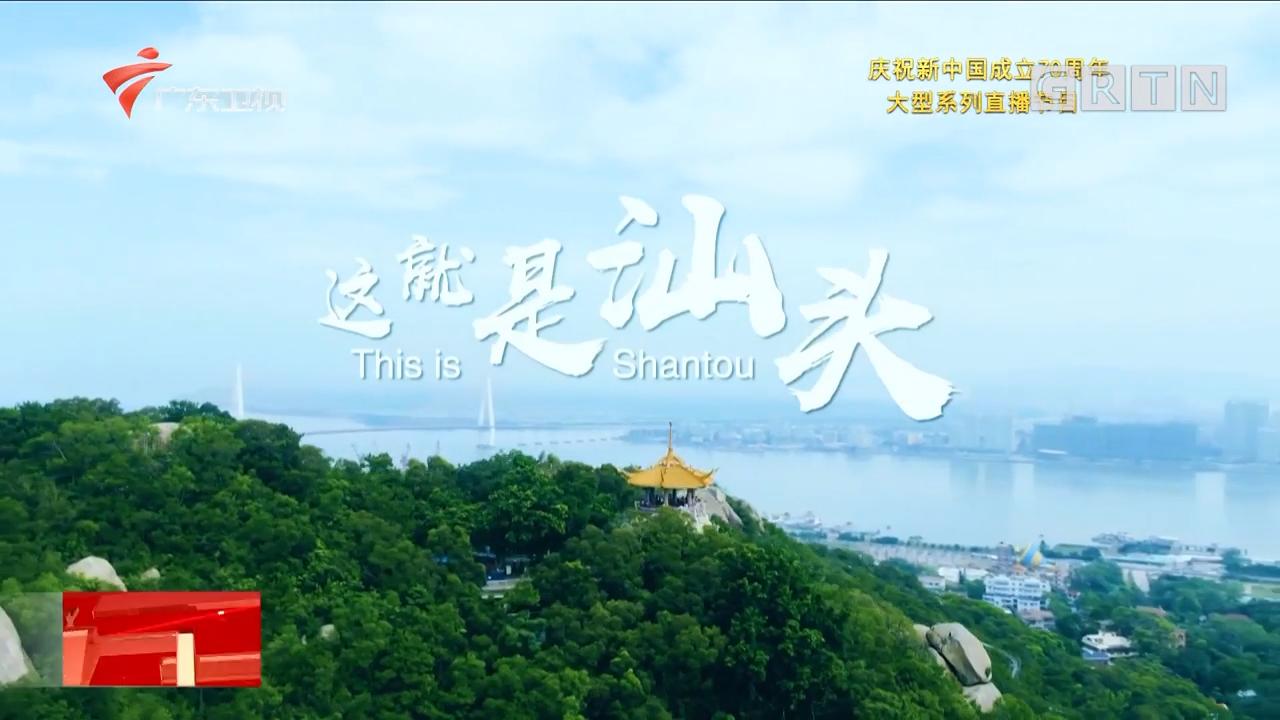 [HD][2019-09-01]飞越广东:汕头