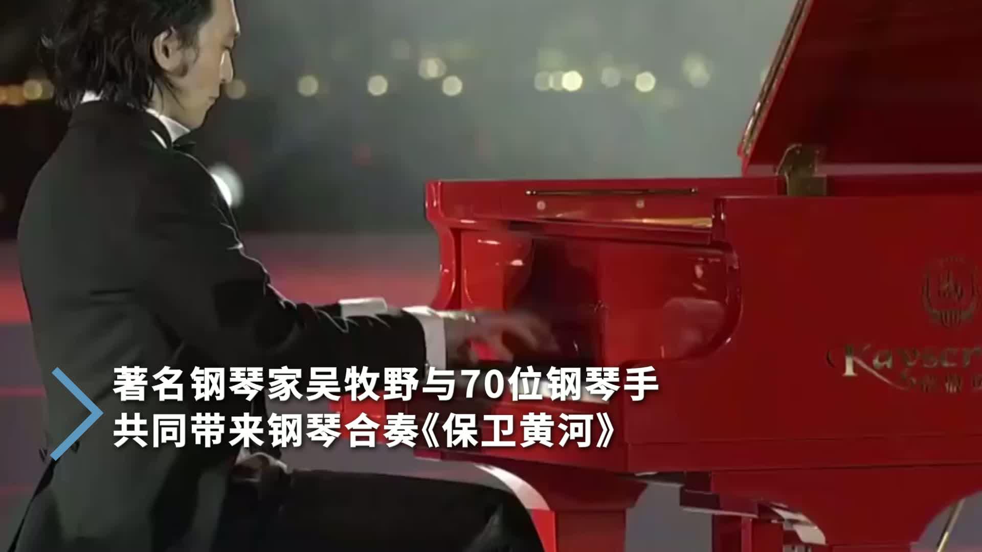 70位钢琴手在珠江河畔,同贺新中国成立70周年