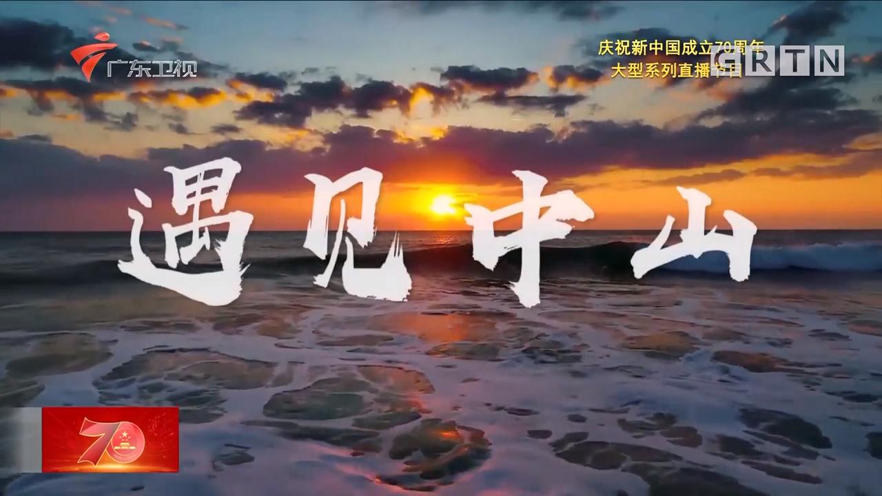 [HD][2019-09-15]飞越广东:中山