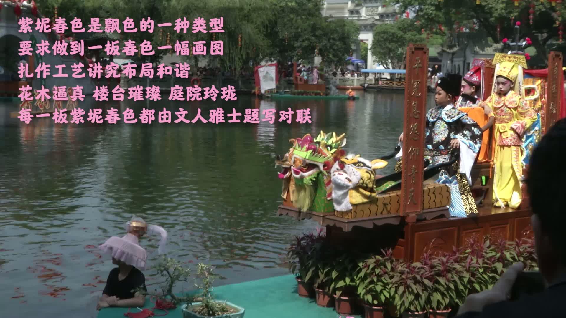 國慶去哪兒?來廣州番禺看飄色表演,沉寂70年的它重出江湖