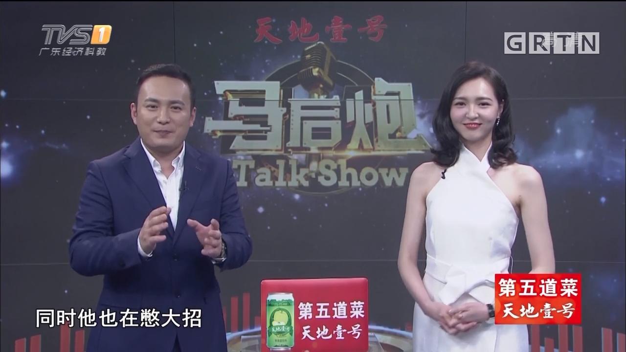 [HD][2019-06-27]馬后炮:中國孕婦墜落34米高懸崖