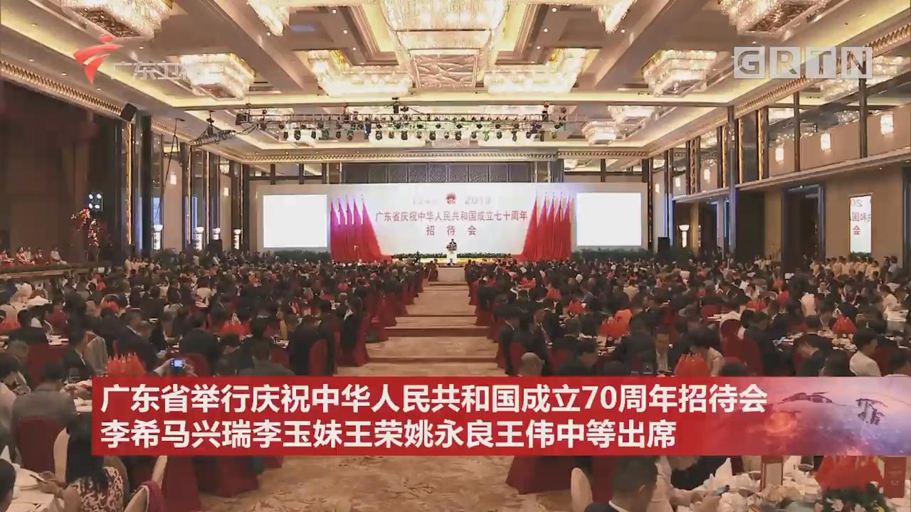 广东省举行庆祝中华人民共和国成立70周年招待会 李希马兴瑞李玉妹王荣姚永良王伟中等出席