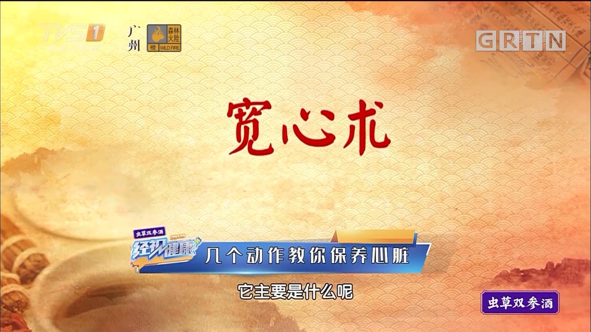 [HD][2019-09-23]經視健康+:感冒為啥怕冷——惡寒