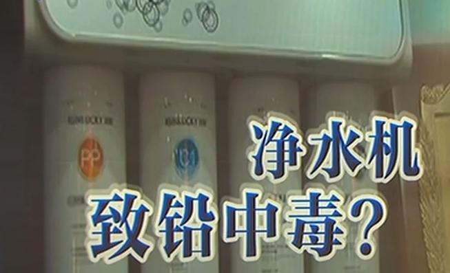 湖南长沙:姐弟俩铅中毒 送检家中物品矛头指向净水机