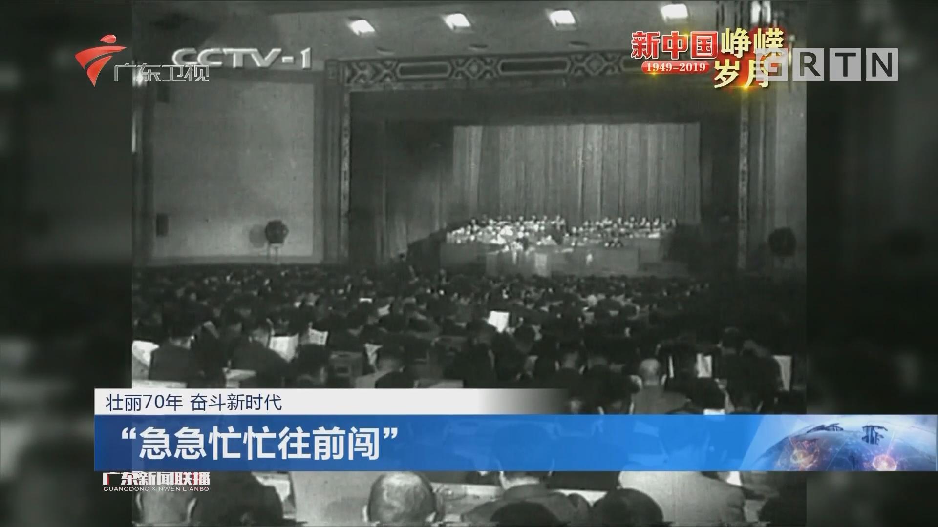 """壮丽70年 奋斗新时代  """"急急忙忙往前闯"""""""