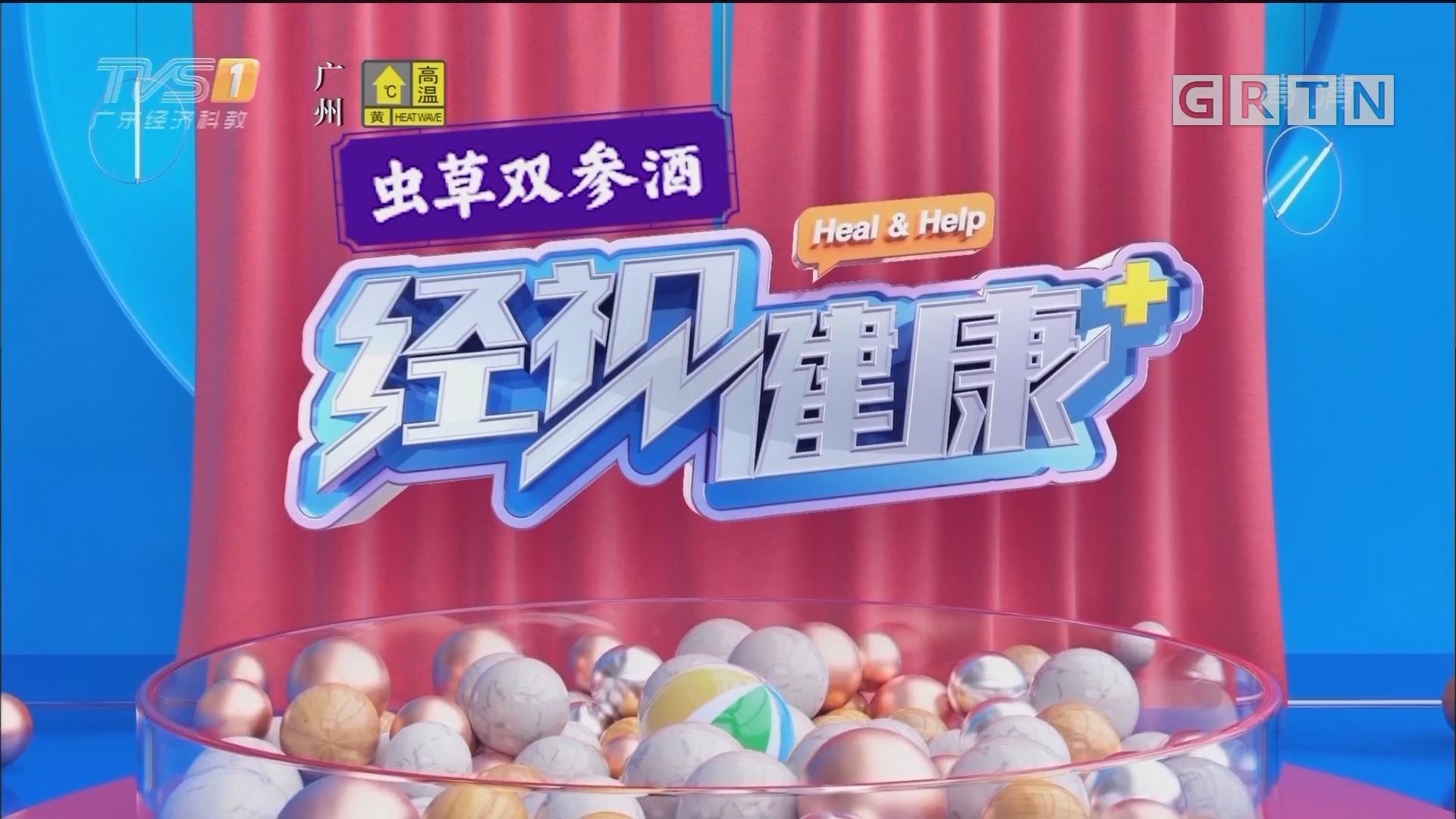 [HD][2019-09-07]经视健康+:名医私房菜:马齿苋素饺