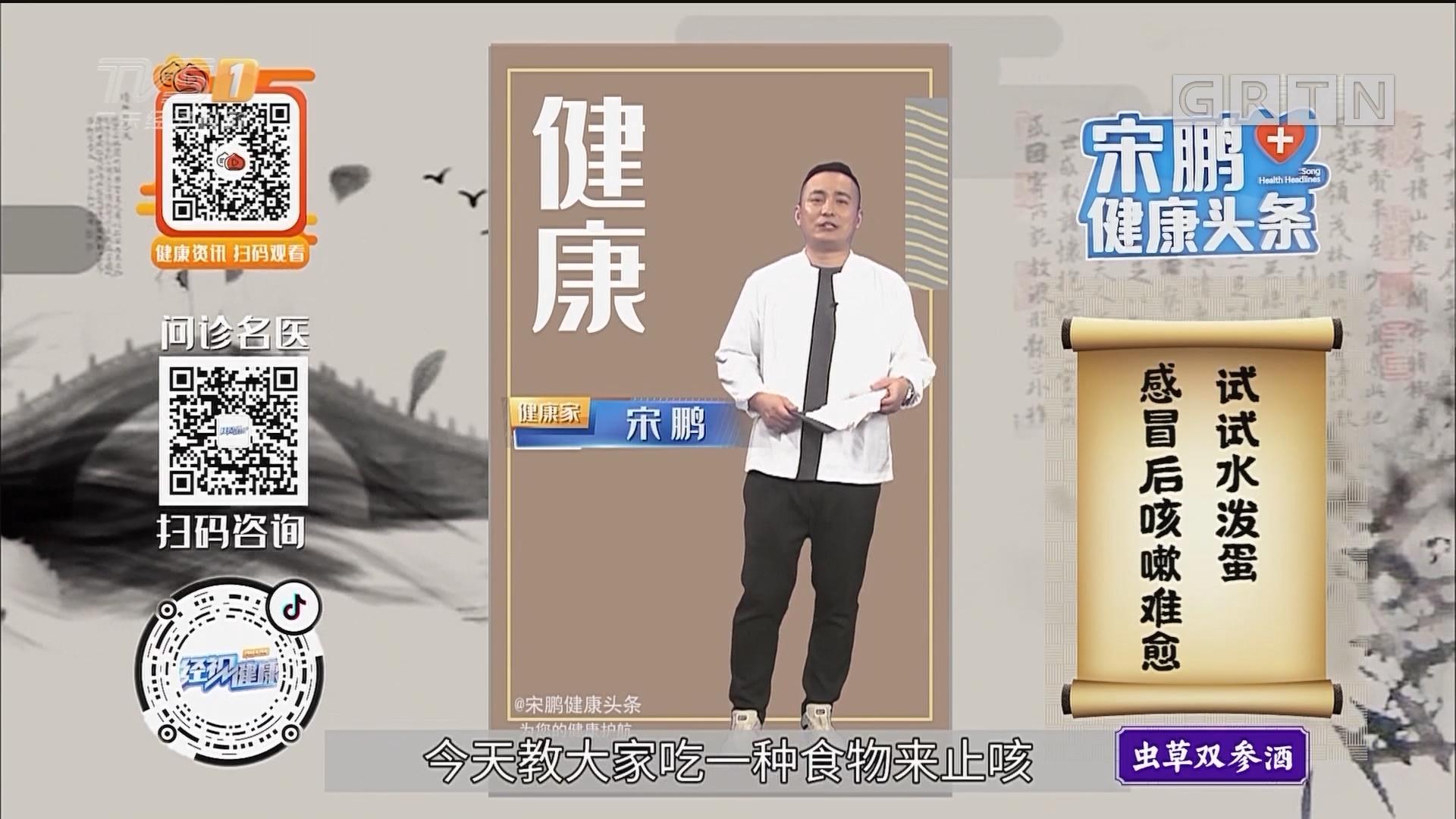 [HD][2019-09-02]经视健康+:宋鹏健康头条:感冒后咳嗽难愈 试试水泼蛋