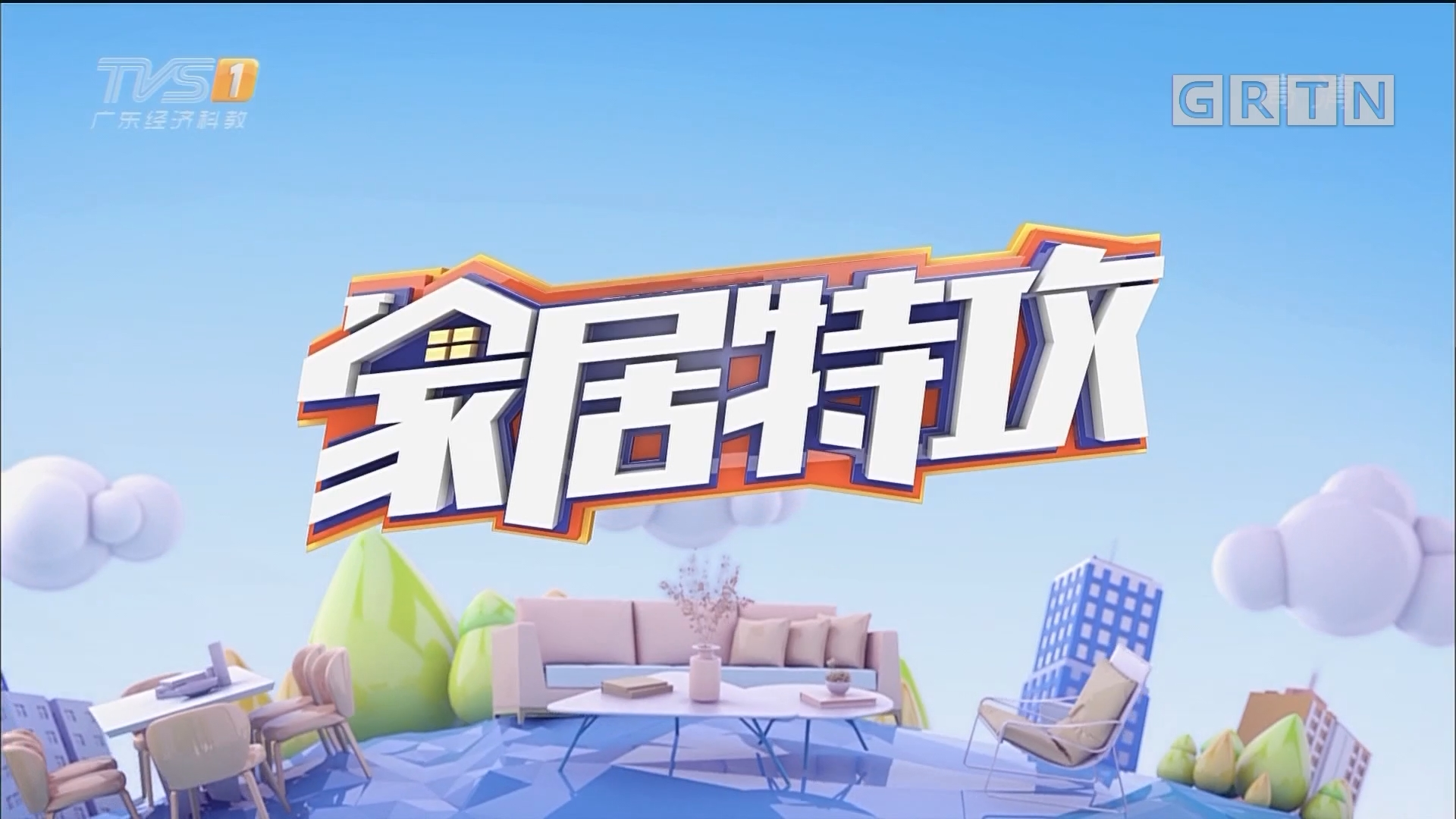 [HD][2019-09-04]马后炮生活+《家居特攻》