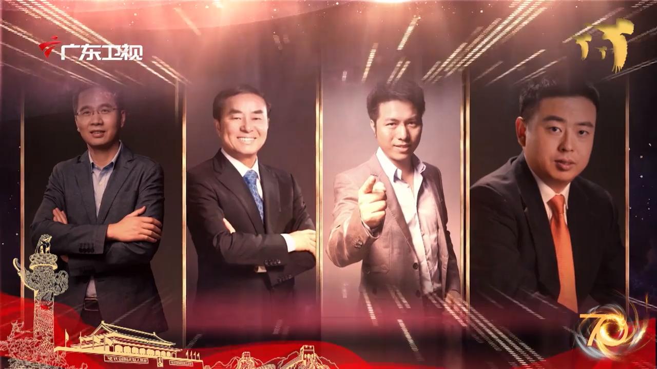 南粤企业家共庆新中国成立70周年——感恩篇