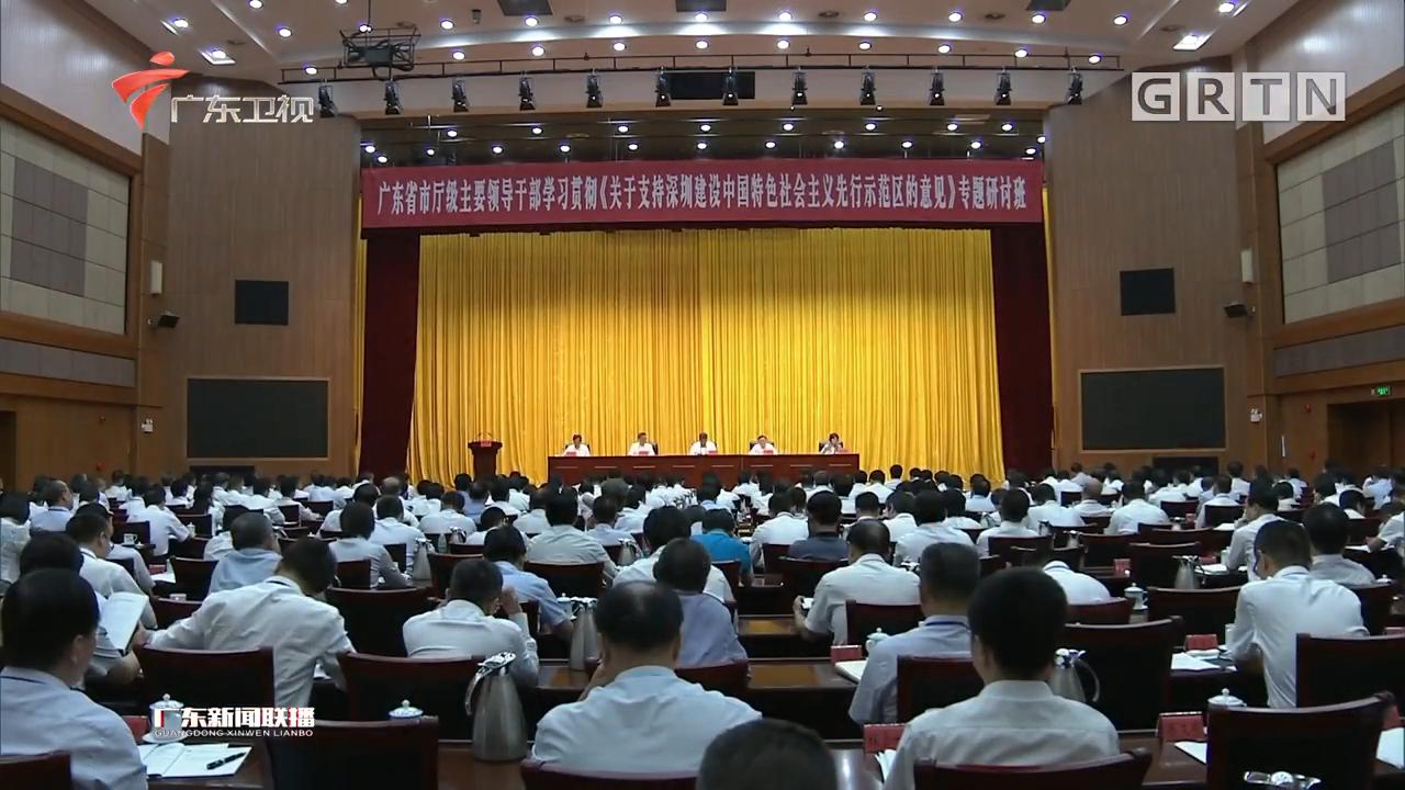 廣東省市廳級主要領導干部學習貫徹《關于支持深圳建設中國特色社會主義先行示范區的意見》專題研討班結業