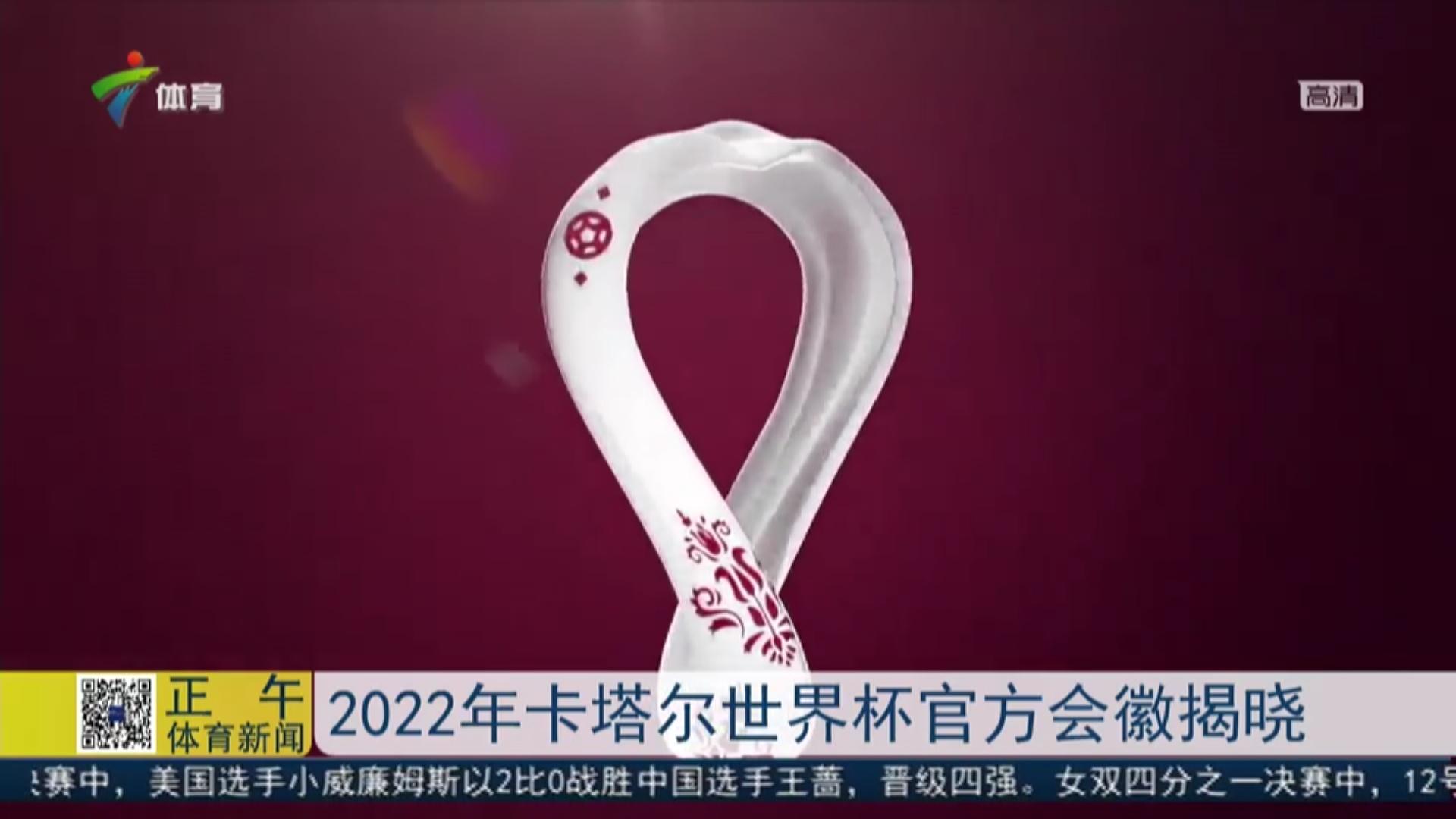 2022年卡塔爾世界杯官方會徽揭曉