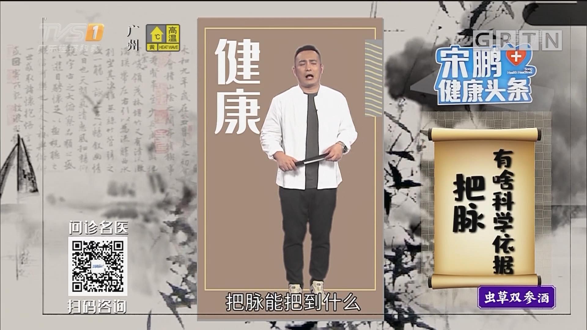 [HD][2019-09-13]经视健康+:宋鹏健康头条:把脉有啥科学依据